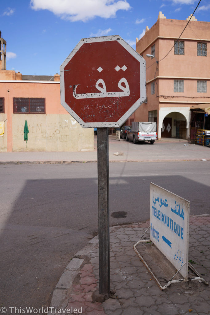 A Moroccan stop sign in the village we stopped to have lunch on our drive from Marrakech